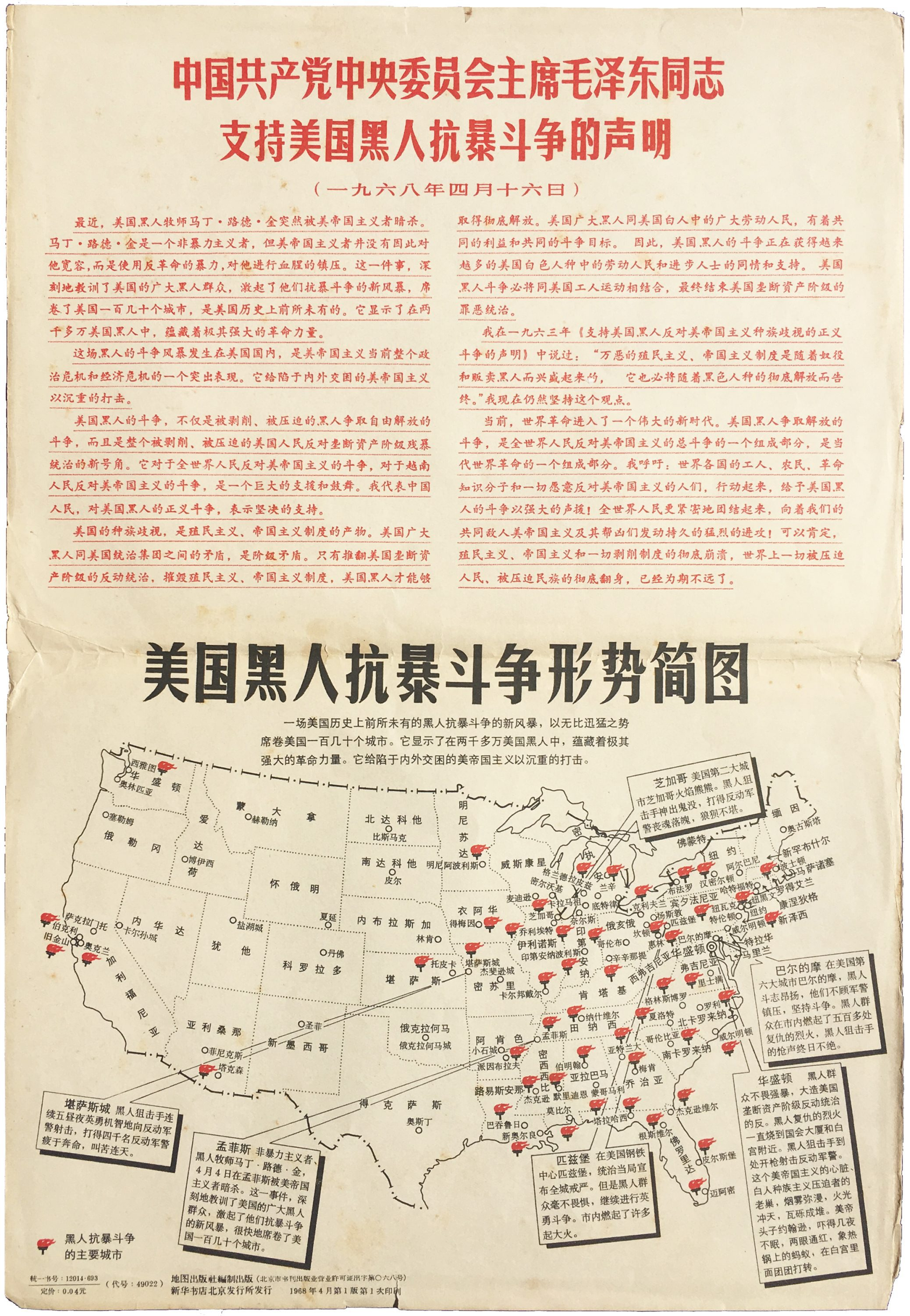 Chinese Map Of America.Mao Zedong Puts His Own Spin On Race Riots In America Rare